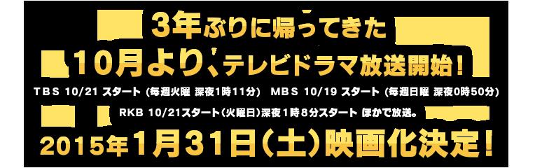 3年ぶりに帰ってきた今秋、テレビドラマ放送開始!2015年1月31日映画化決定!