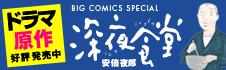 ドラマ原作 BIG COMICS SPECIAL 深夜食堂 阿部夜郎