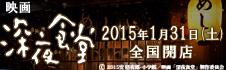 映画深夜食堂 2015年1月31日(土)全国開店