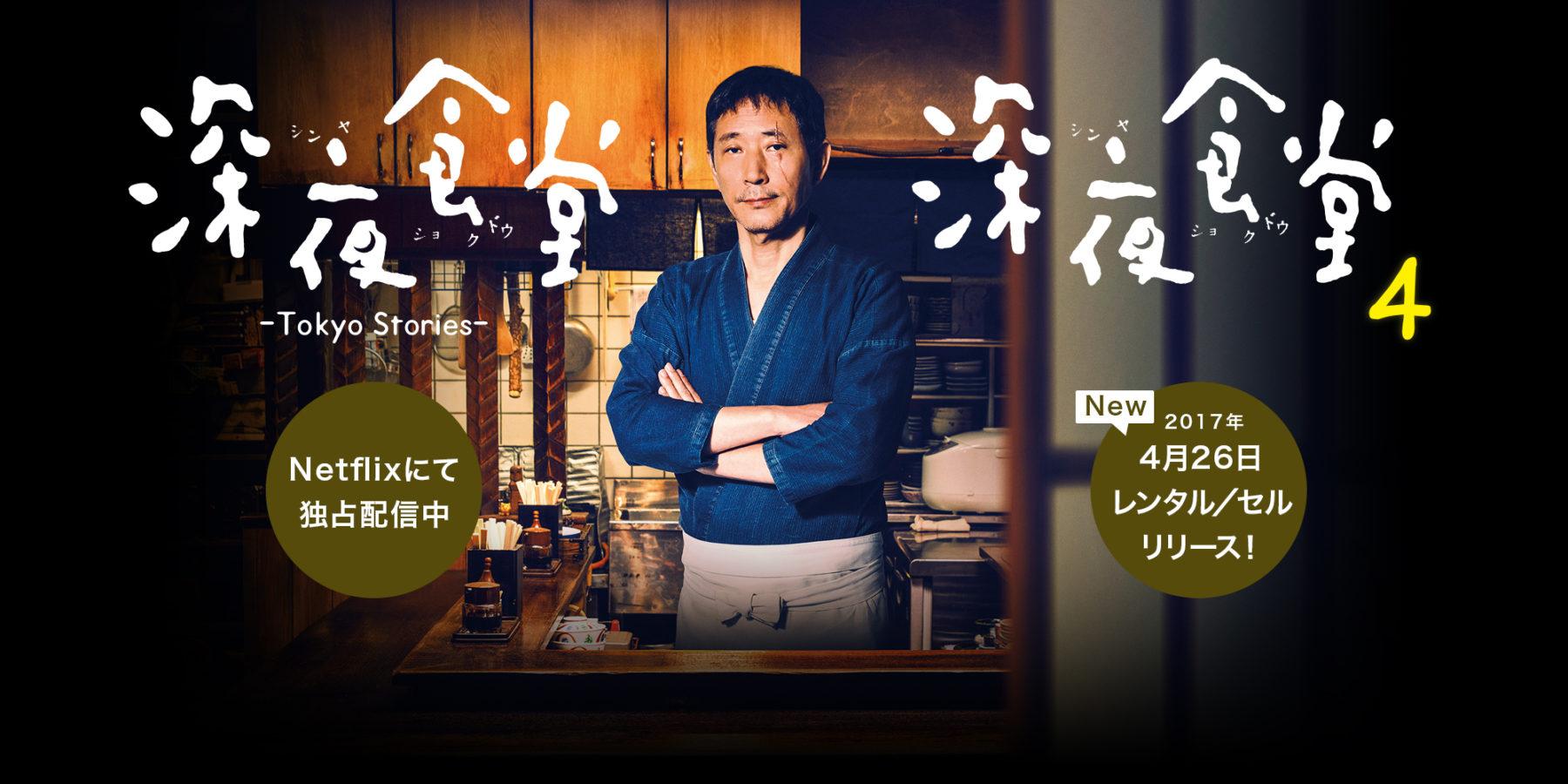 深夜食堂 -Tokyo Stories-/深夜食堂 第四部
