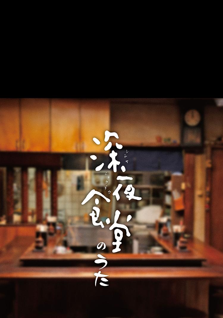 shinya_uta