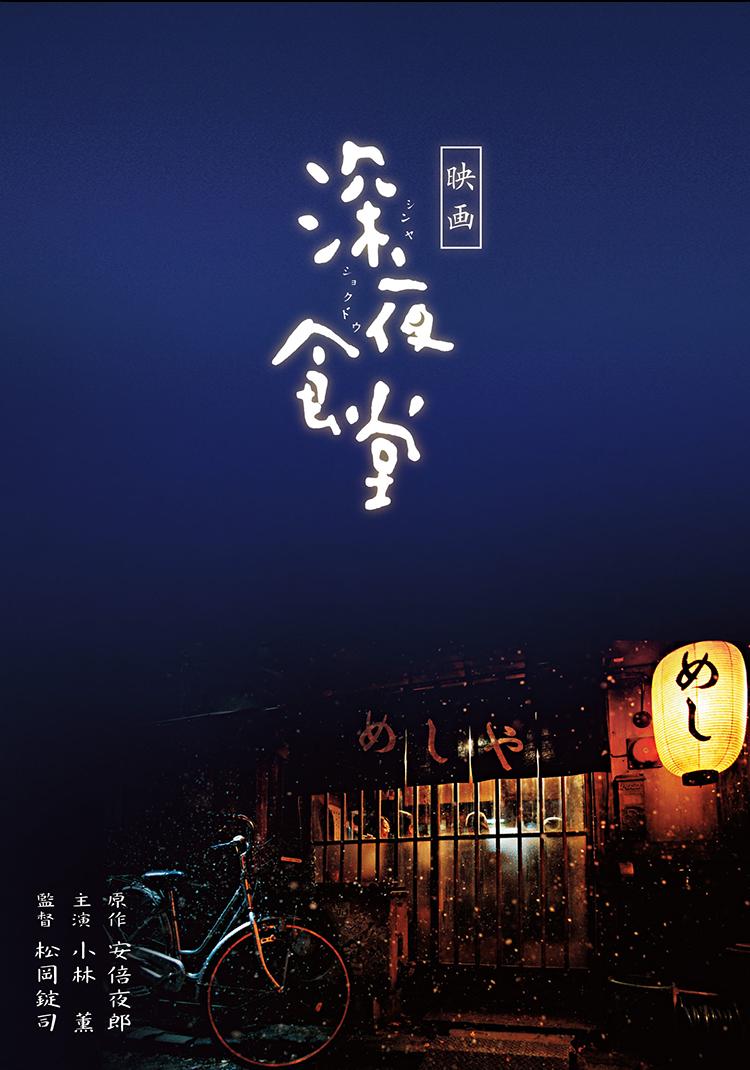 shinyaeiga_tokubetsu_blu-ray