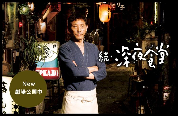 zuoku_eiga_shinya_bnr