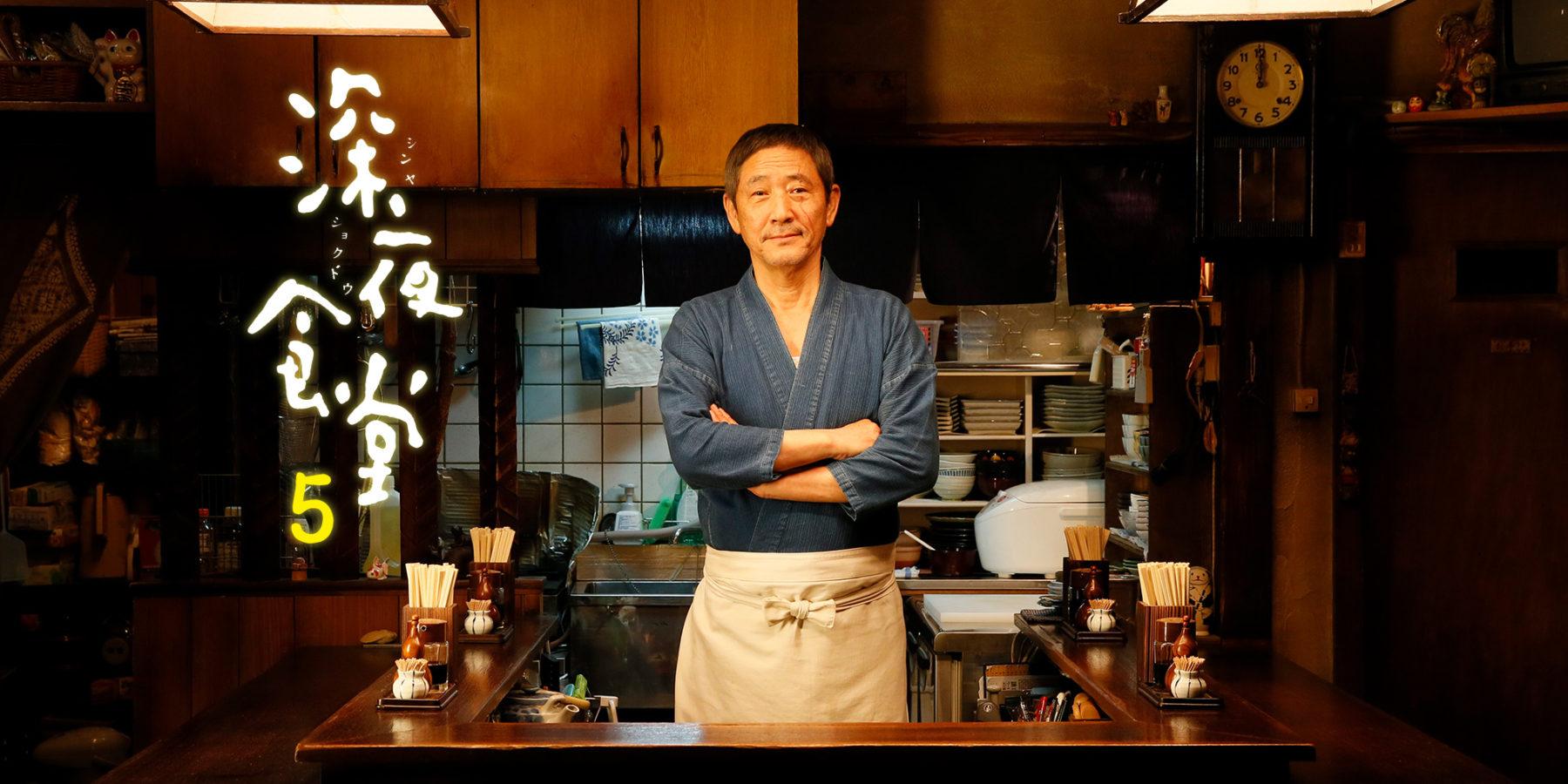 深夜食堂 -Tokyo Stories Season2-/深夜食堂 第五部